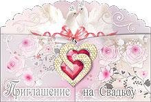 """Свадебное приглашение """"Драгоценные сердца"""""""