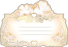 """Банкетная карточка """"Притяжение любви"""""""