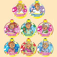Набор веселых медалей-наград (8 шт)