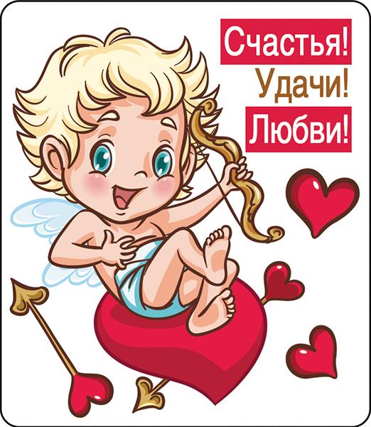 Картинки здоровья счастья и любви удачи прикольные