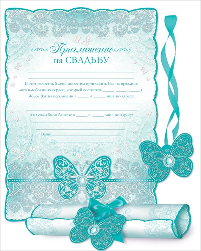 """Свадебное приглашение-свиток """"Бабочки"""""""