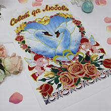 """Свадебный рушник """"Влюбленные лебеди"""""""