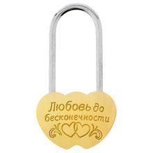 """Замочек для молодоженов """"Любовь до бесконечности"""" (без ключей)"""
