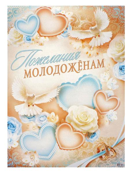"""""""Пожелания молодоженам"""" - плакат на свадьбу"""