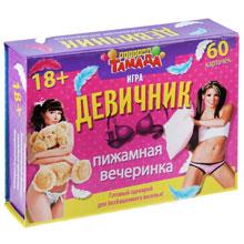 """Игра для девичника """"Пижамная вечеринка"""" (60 карточек)"""