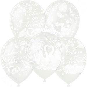"""Набор воздушных шаров """"Совет да любовь"""" (30 см, 5 шт)"""