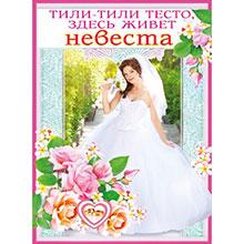 """Плакат для украшения подъезда """"Тили-тесто"""""""