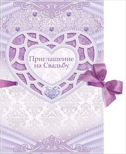 """Приглашение на свадьбу """"Элит"""" № 4"""