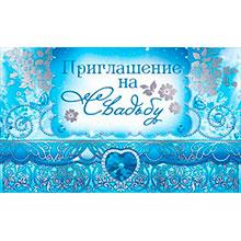 """Свадебное приглашение """"Роскошный синий"""""""
