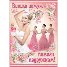 """Плакат """"Вышла замуж - помоги подружкам!"""""""