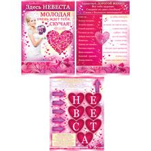 Комплект плакатов для оформления выкупа невесты (3 шт)