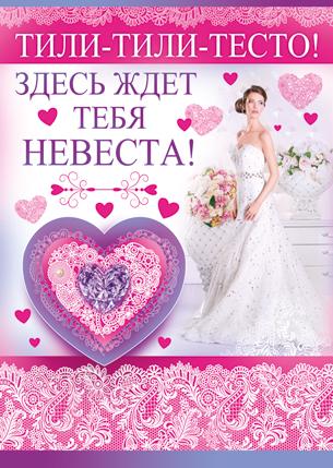 Плакат на подъезд невесты
