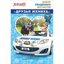 """Набор декоративных магнитов """"Друзья жениха"""" (14 шт)"""