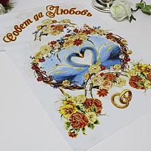 """Свадебный рушник """"Лебеди"""""""