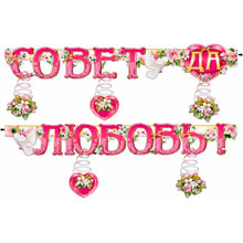 """Гирлянда праздничная """"Совет да любовь"""" (с подвесками)"""