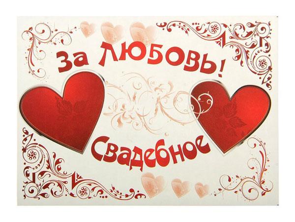 """Универсальная наклейка на свадебную бутылку  """"За любовь!"""""""