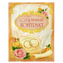 """Свадебный """"Брачный контракт"""""""