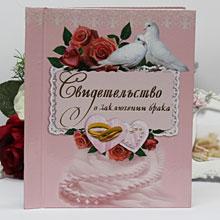 """Папка для свидетельства """"Классика"""" № 1 (Влюбленные голубки)"""