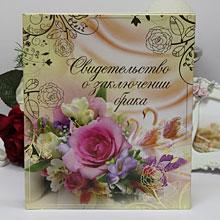 """Свадебная папка для свидетельства """"Классика"""" (букет)"""
