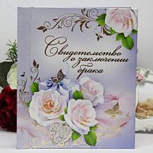 """Папка для свидетельства """"Элегантные розы"""""""