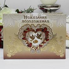 """Книга пожеланий """"Классика"""" (сердце и голуби, 24 листа)"""