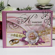 "Книга пожеланий на свадьбу ""Классика"" (кольца и роза)"