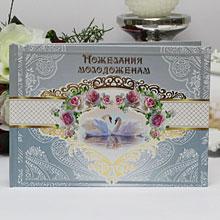 """Свадебная книга пожеланий """"Классика"""" (розы и лебеди)"""