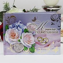 """Книга поздравлений на свадьбу """"Элегантные розы"""""""