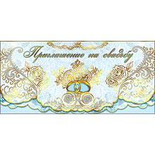 Свадебное приглашение + конверт #75372