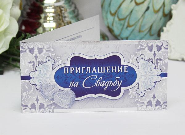Приглашение на свадьбу (#685)