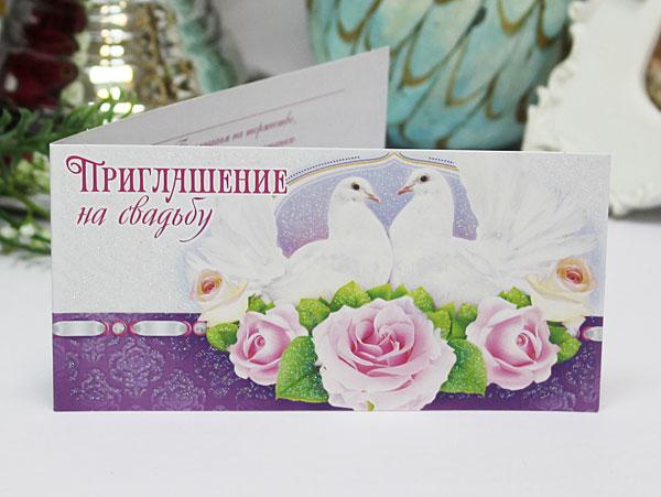 """Свадебное приглашение """"Голуби"""""""