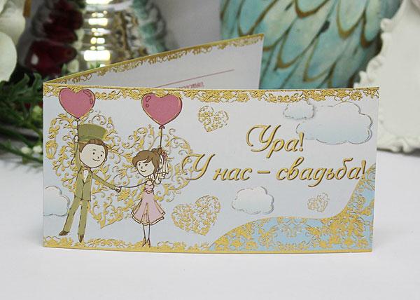 """Свадебное приглашение """"Ура! У нас свадьба"""" № 4"""