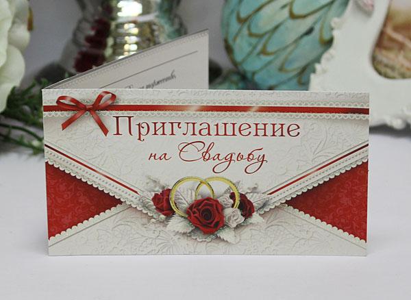 Приглашение на свадьбу (#641)