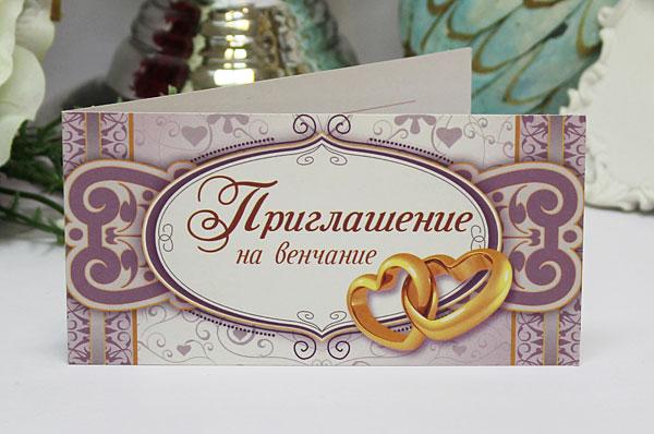 Приглашение на свадьбу (#190)