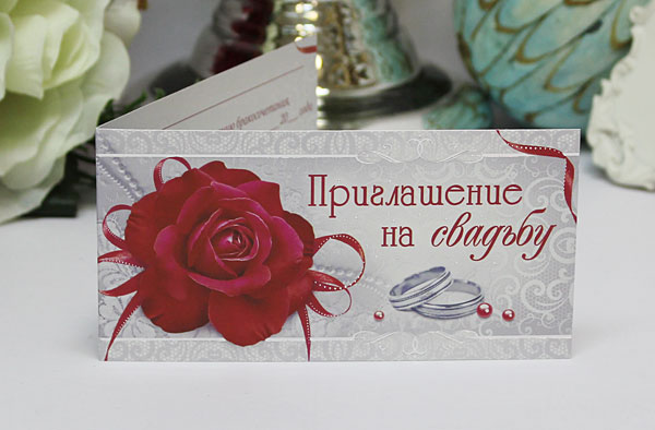 Приглашение на свадьбу (#686)