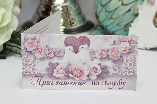 """Свадебное приглашение """"Сиреневая дымка"""""""