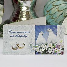 """Свадебные приглашения """"Голуби"""""""