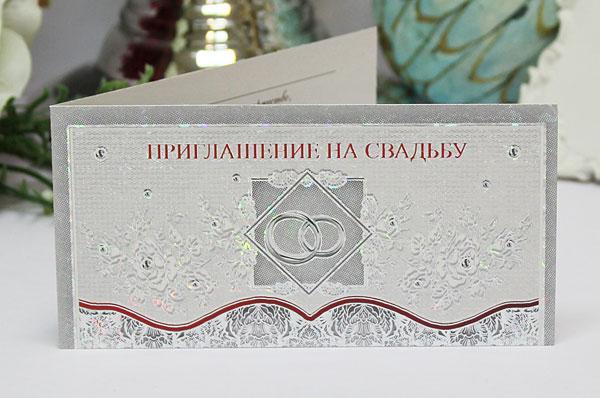 "Приглашение на свадьбу ""Серебро"""
