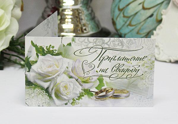 """Приглашение на свадьбу """"Бутоны роз и кольца"""""""