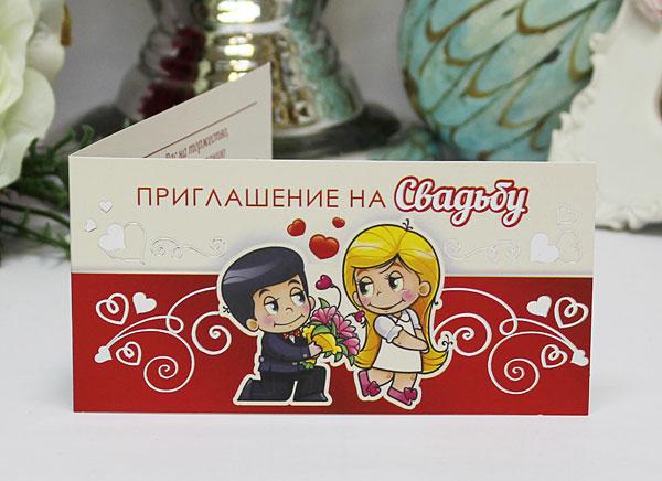 """Приглашение на свадьбу """"Love is"""" (#776)"""