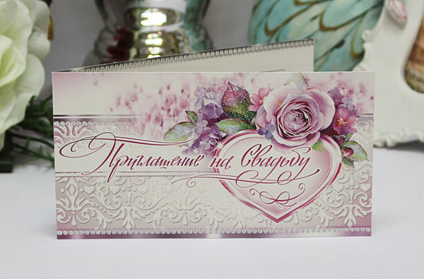 Приглашение на свадьбу (#630)