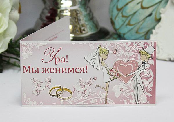 """Свадебное приглашение """"Ура! Мы женимся"""" № 6"""