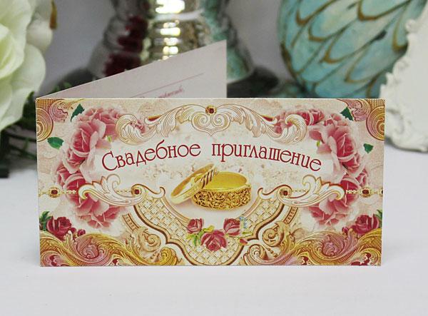 """Свадебное приглашение """"Кольца"""""""
