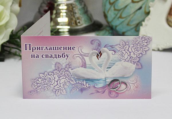 """Приглашение на свадьбу """"Перед рассветом"""""""