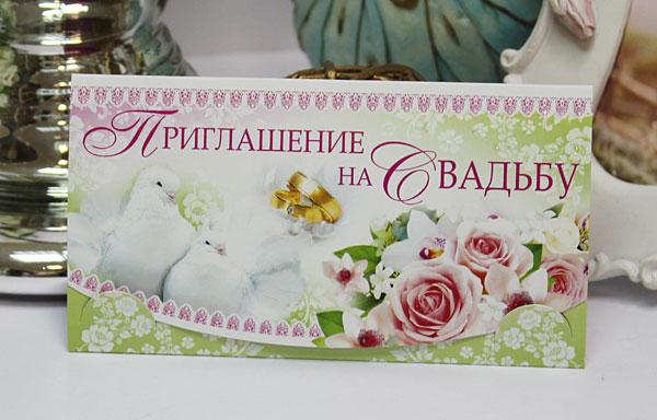 """Приглашение на свадьбу """"Чудный сад"""""""