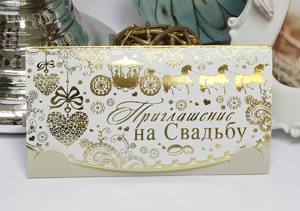 """Свадебное приглашение """"Карета"""""""