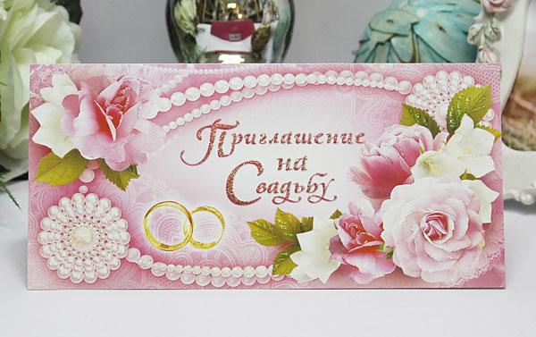 Приглашение на свадьбу (62.018)