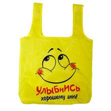 """Подарочная складная сумочка для покупок """"Улыбнись"""""""