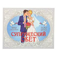 """Наклейка на бутылку """"Свадебный обет"""""""