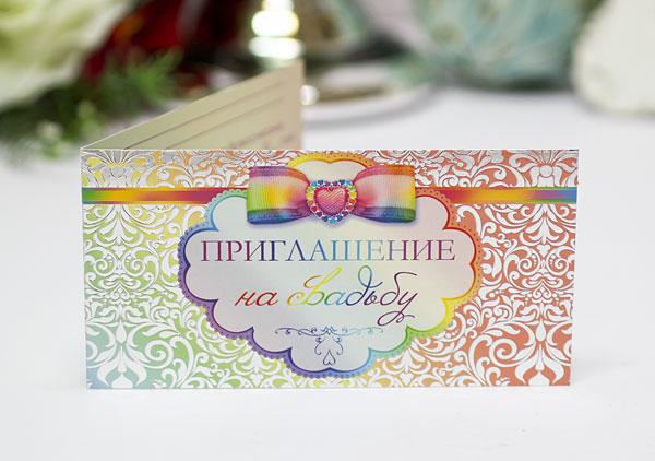 """Приглашение на свадьбу """"Радужная симфония"""""""